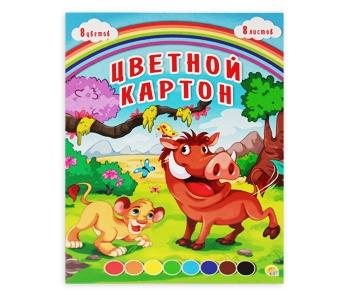 Цветной картон КБС А4, 8 л, 8 цв. АФРИКА (Арт. 08-5518)
