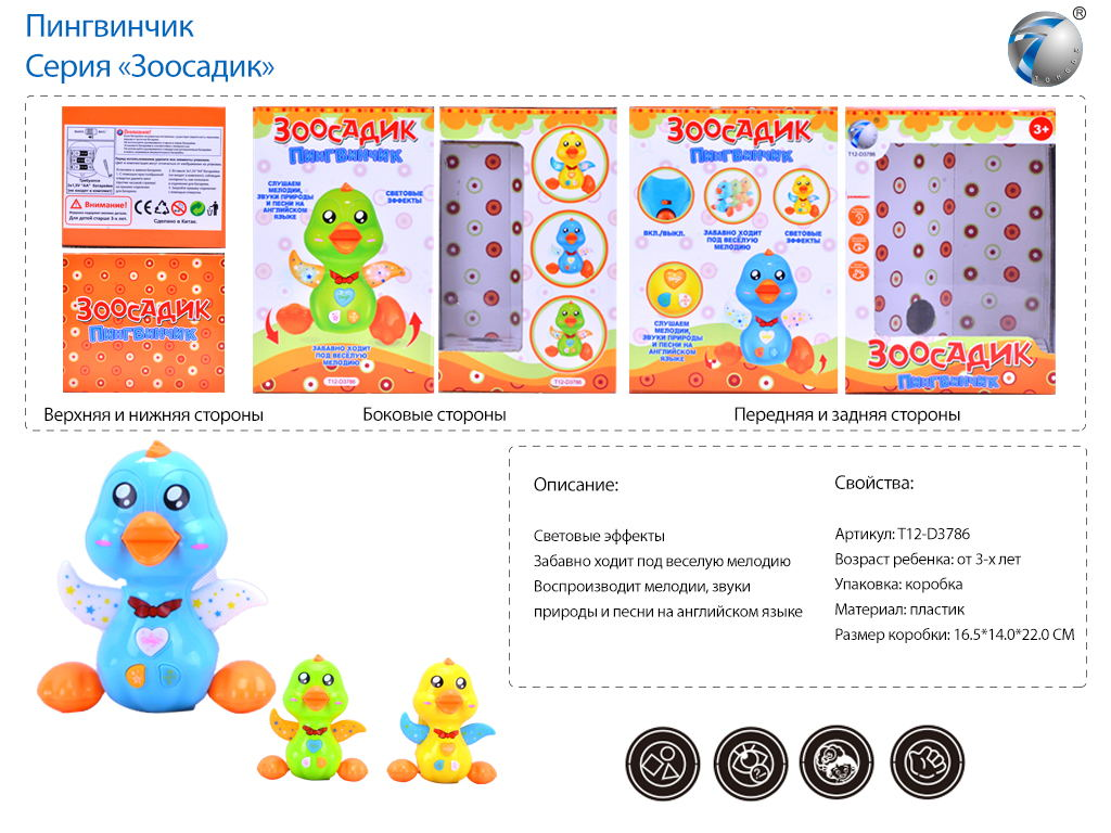 """Развивающая игрушка """"Пингвин"""" Т12-D3786/6903"""