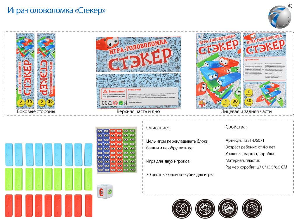 """Настольная игра """"Стэкер"""" 321-6071/707-86"""