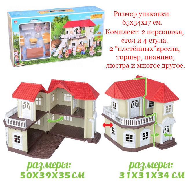 Счастливая семья Дом с мебелью 012-01
