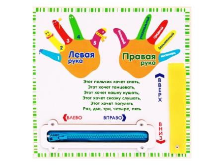 """Бизиборд """"Ладошки"""" (цвет,направления), 25 х 25 см (Арт.0001571/0003587)"""