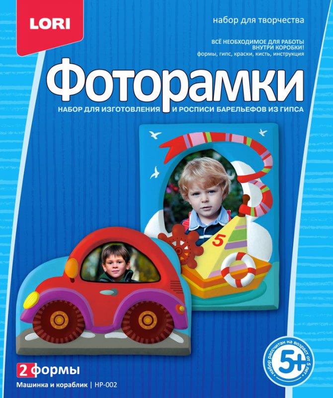 """Фоторамки  из гипса """"Машинка и кораблик""""НР-002"""