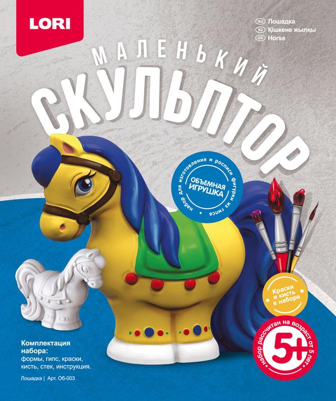 """Маленький скульптор """"Лошадка""""""""""""Об-003"""
