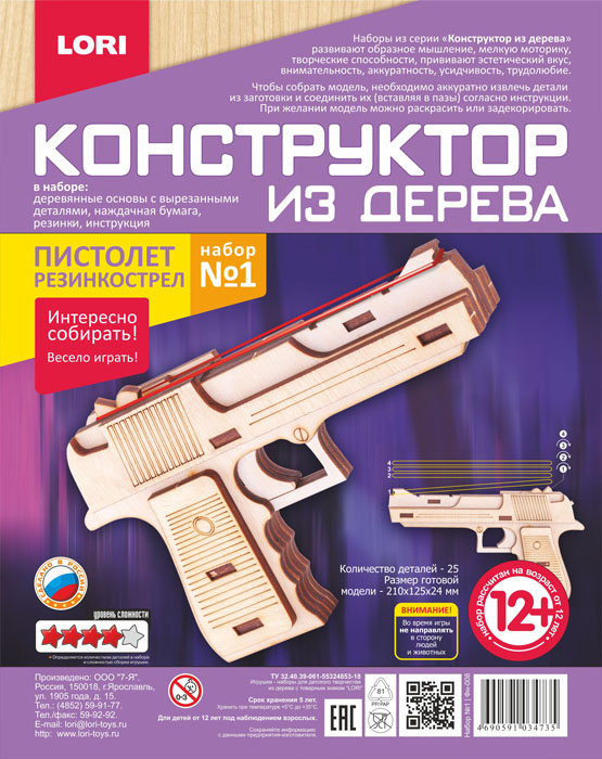 Конструктор из дерева.Пистолет. Набор №1 Фн-008