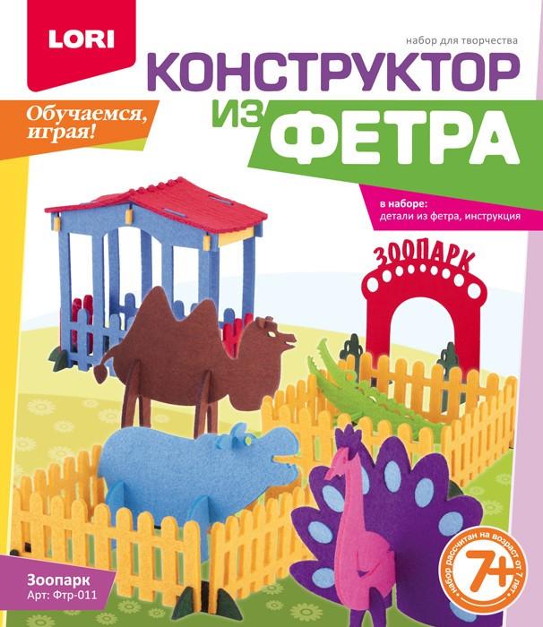 """Конструктор из фетра большой """"Зоопарк""""Фтр-011"""