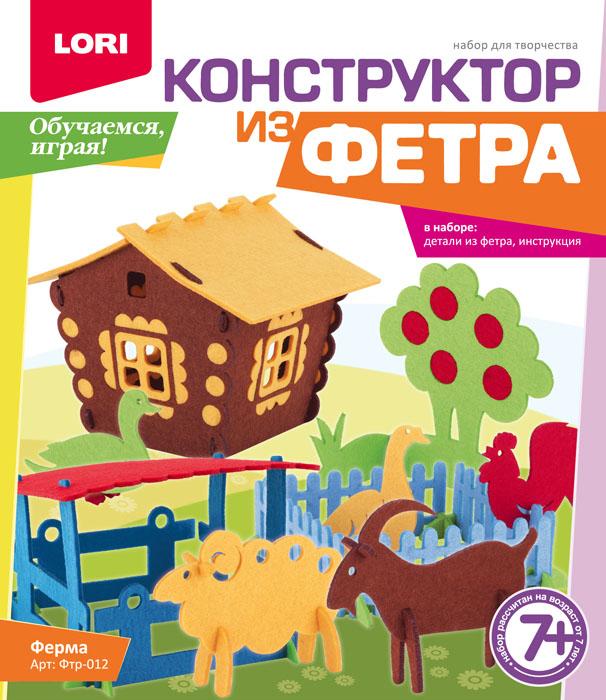 """Конструктор из фетра большой """"Ферма""""Фтр-012"""