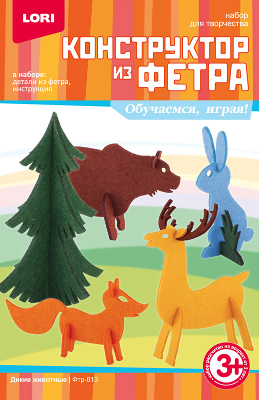 """Конструктор из фетра малый """"Дикие животные""""Фтр-013"""