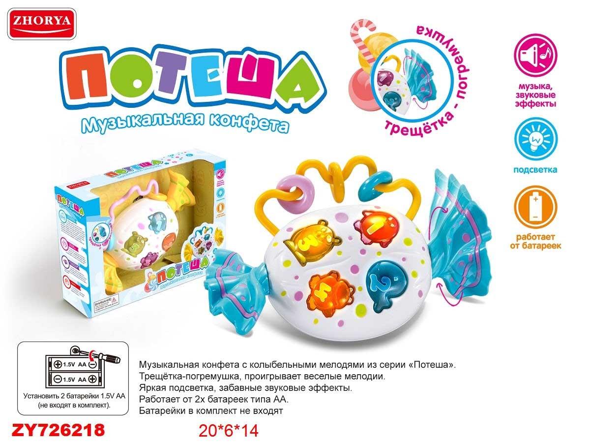 """Муз. конфета """"Потеша"""" В2761"""