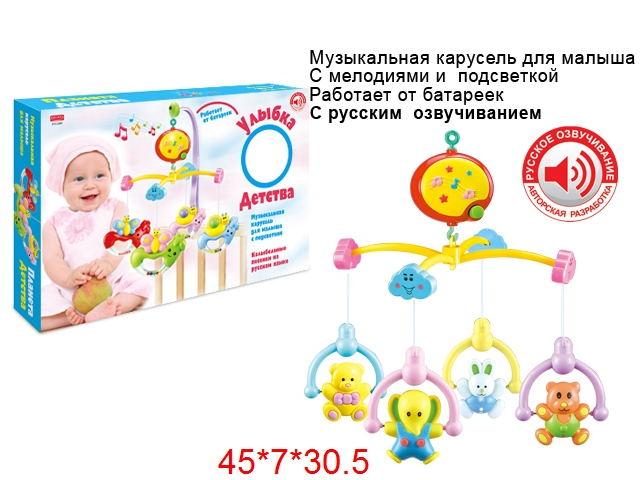 Музыкальная карусель для кроватки(с русским озвучиванием) ZYC-0357-E