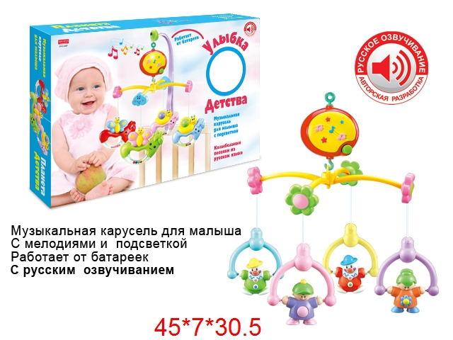 Музыкальная карусель для кроватки(с русским озвучиванием) ZYC-0357-D