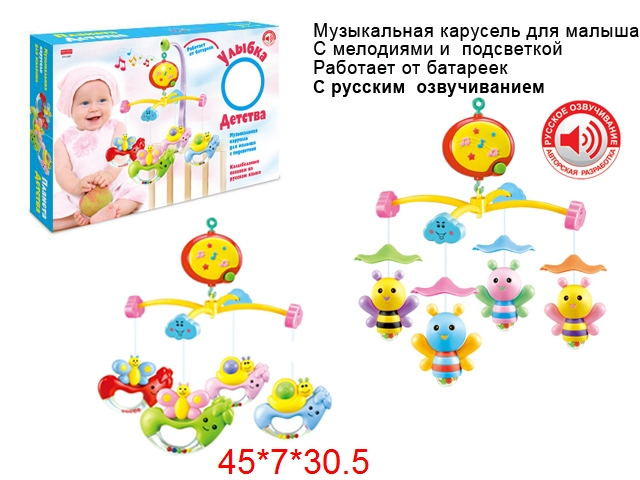 Музыкальная карусель для кроватки(с русским озвучиванием) ZYC-0357-А/C