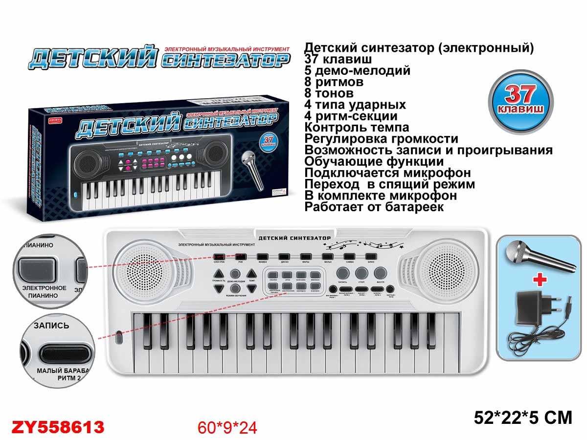 Детский синтезатор ZYB-B0691-2