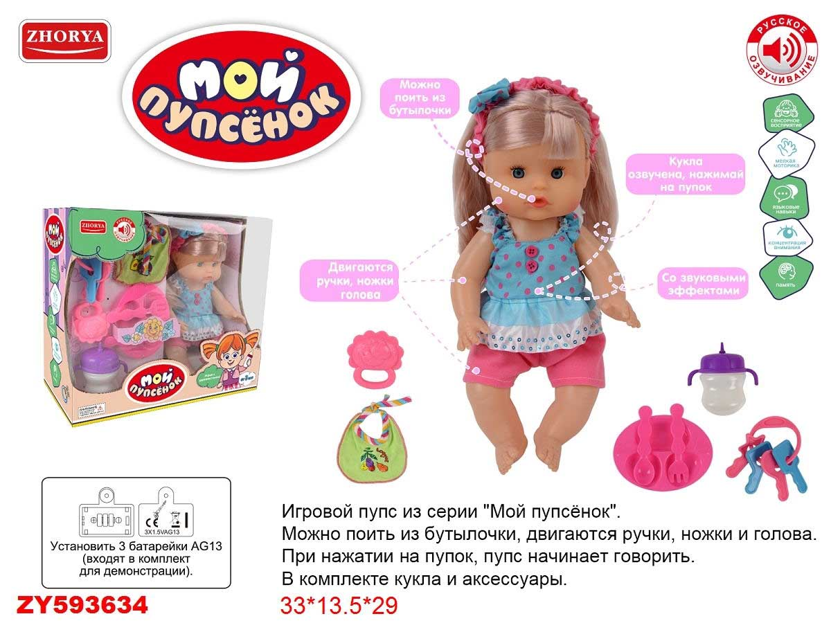 Кукла ZYQ-Q0021-7