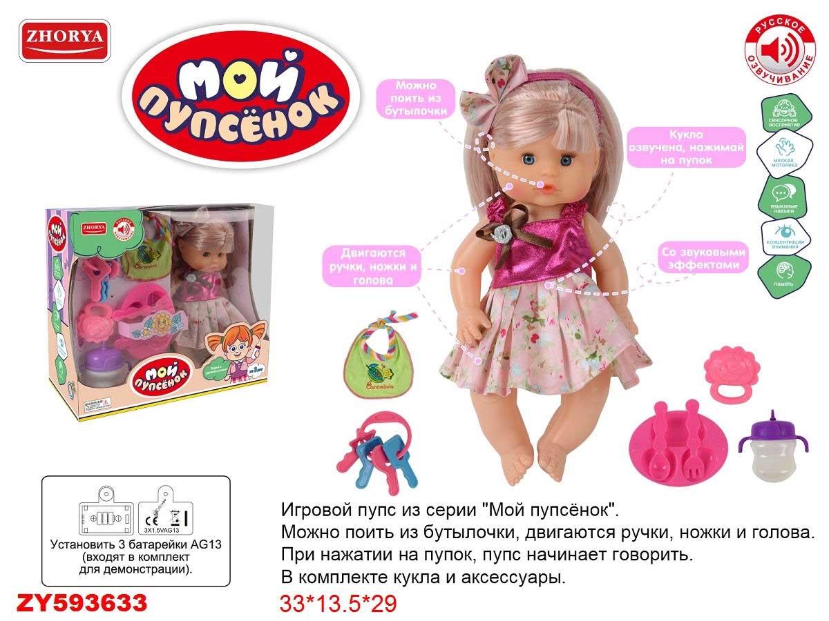 Кукла ZYQ-Q0021-6