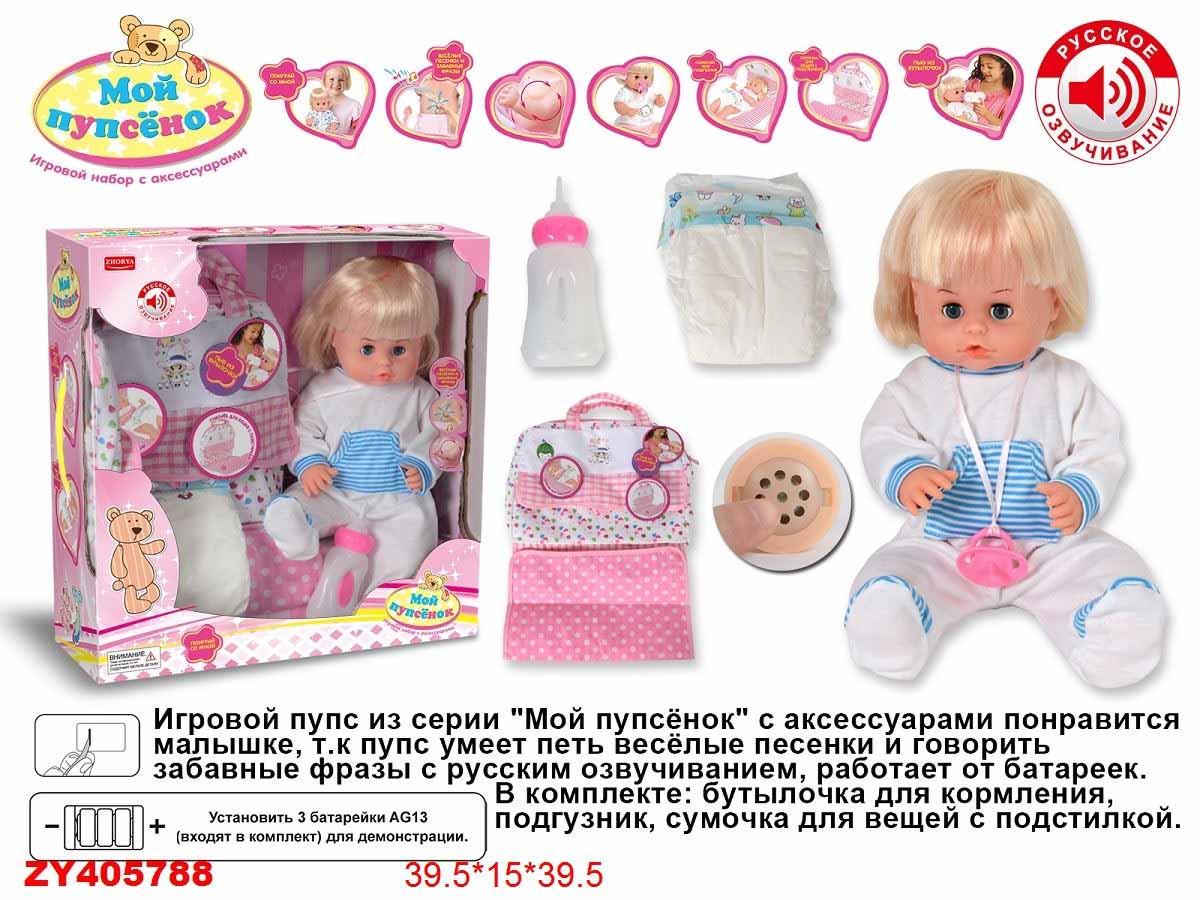 Кукла ZYA-A1822-8
