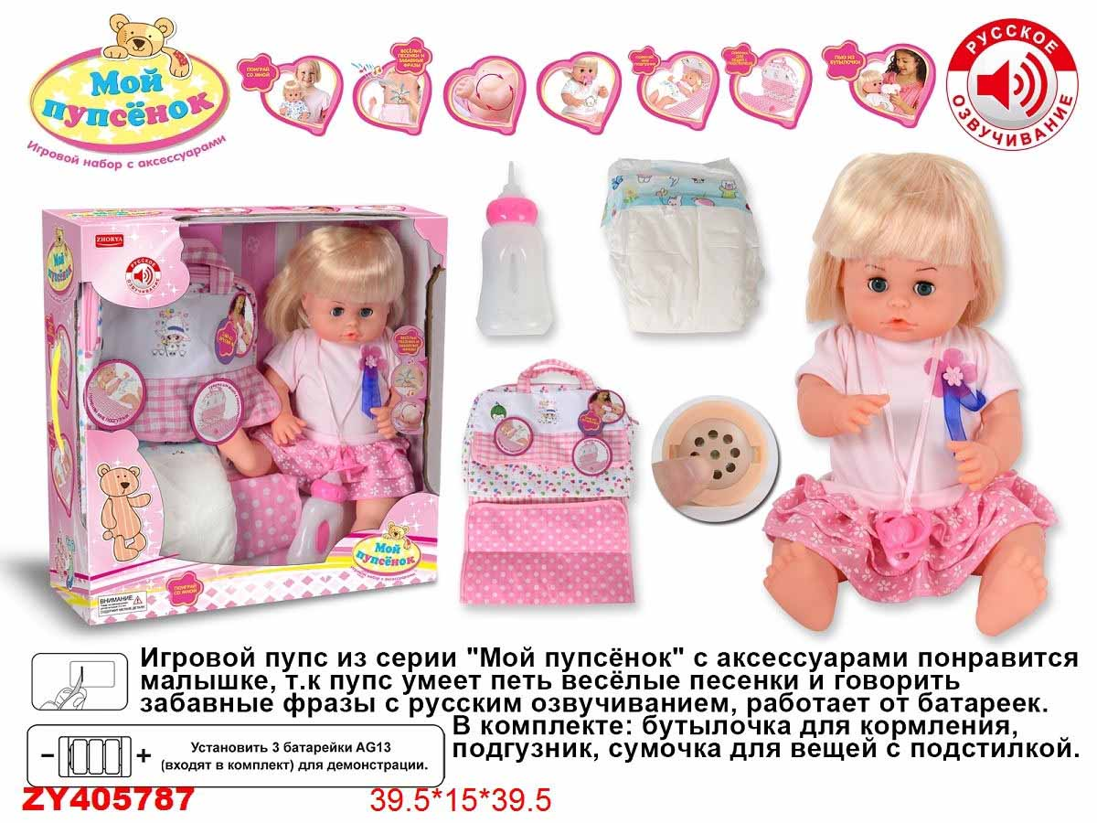Кукла ZYA-A1822-7