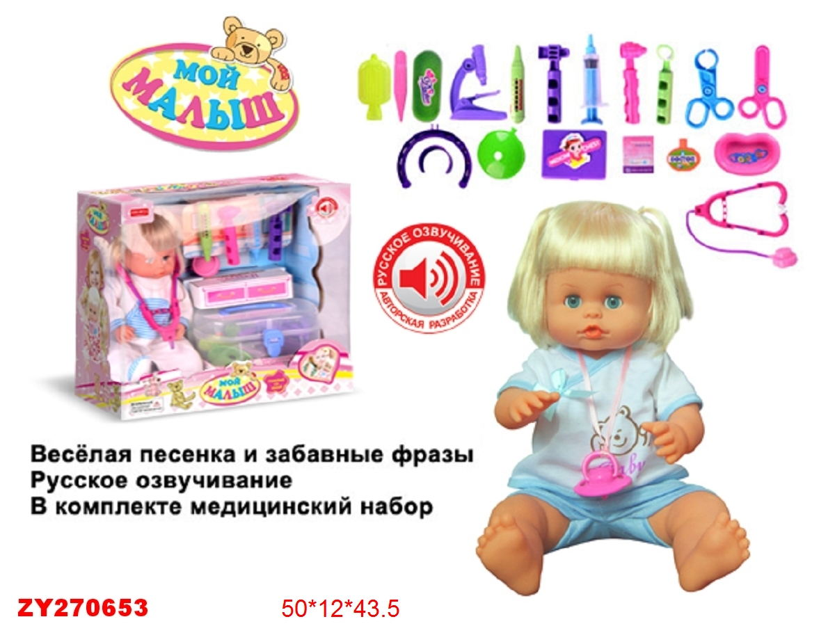 Игровой пупс (русс. озвуч.) А0645-6