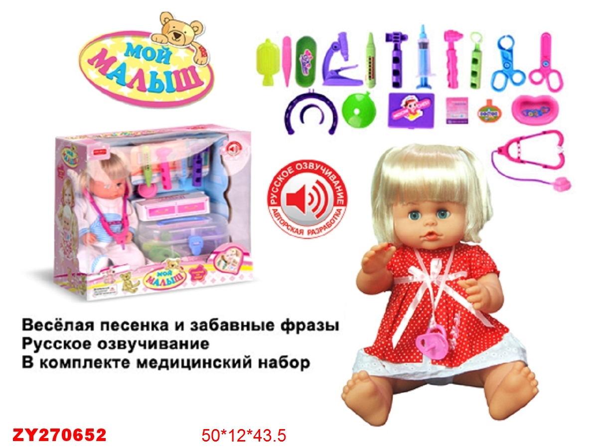 Игровой пупс (русс. озвуч.) А0645-5