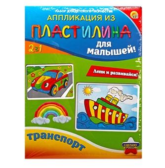"""Аппликация из пластилина для малышей """"Транспорт"""" (набор пластил., стек, 2 поля, рамка) (Арт. А-0937)"""