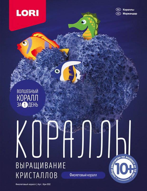 """Выращивание кристаллов.Кораллы """"Фиолетовый коралл""""Крк-002"""