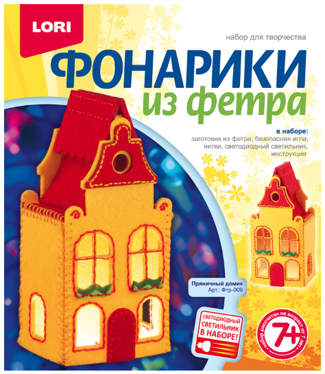 """Фонарики из фетра """"Пряничный домик""""Фтр-009"""