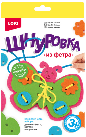 """Шнуровка из фетра """"Бабочка"""" Шф-008"""