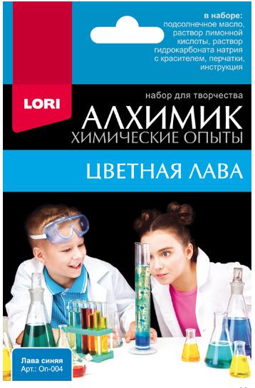 Химические опыты.Лава синяя Оп-004