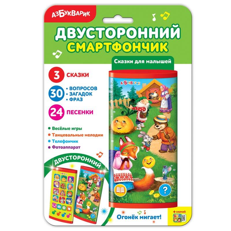 Сказки для малышей (Двусторонний смартфончик) 2042