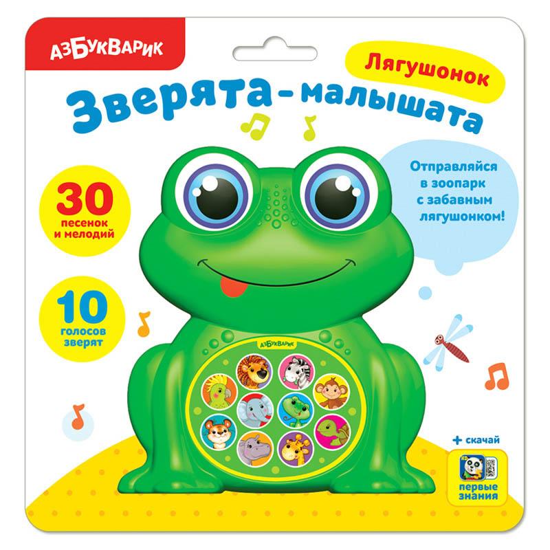 Лягушонок (Зверята-малышата) 2214