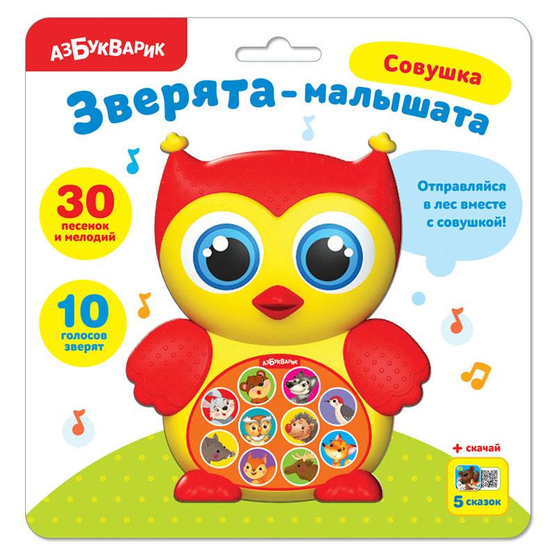 Совушка (Зверята-малышата) 2215