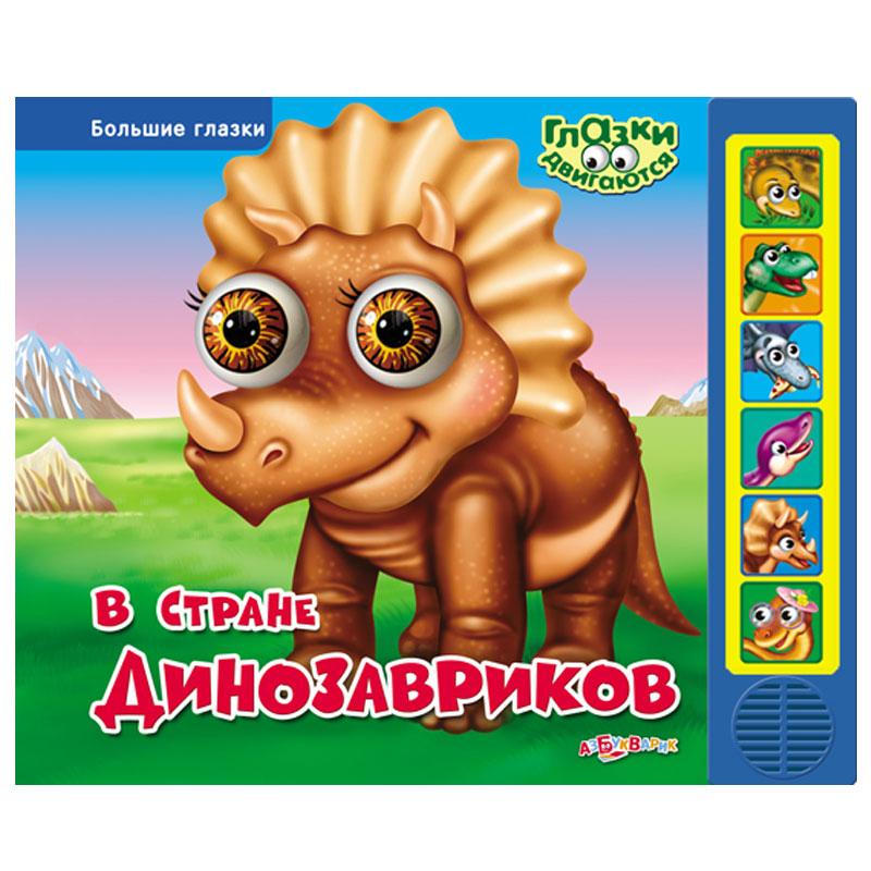 В стране динозавриков (Большие глазки) 1117