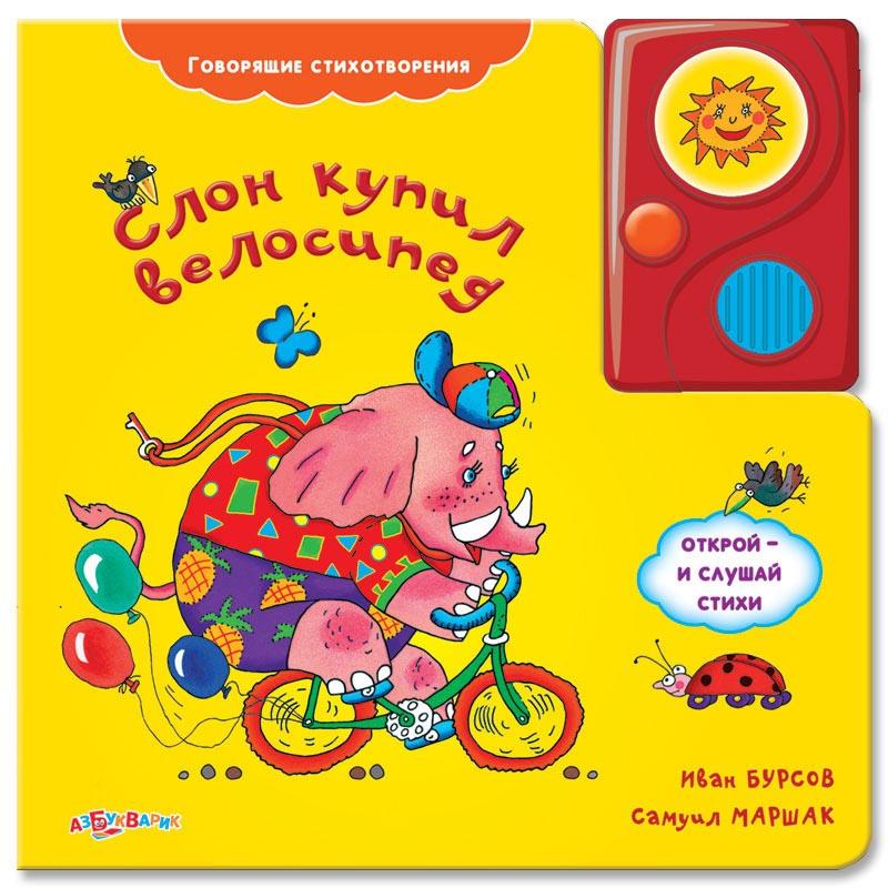 Слон купил велосипед (Говорящие стихотворения) 876
