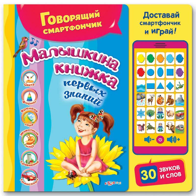 Малышкина книжка первых знаний (Говорящий смартфончик) 1821