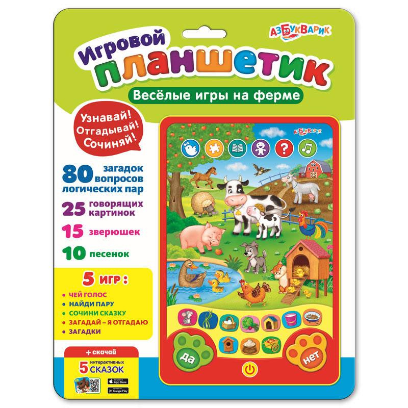 1063 Веселые игры на ферме (Игровой планшетик) 2056