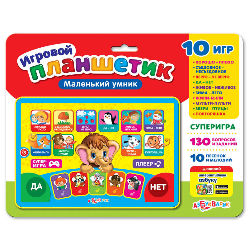 1087 Маленький умник (Игровой планшетик) 2058
