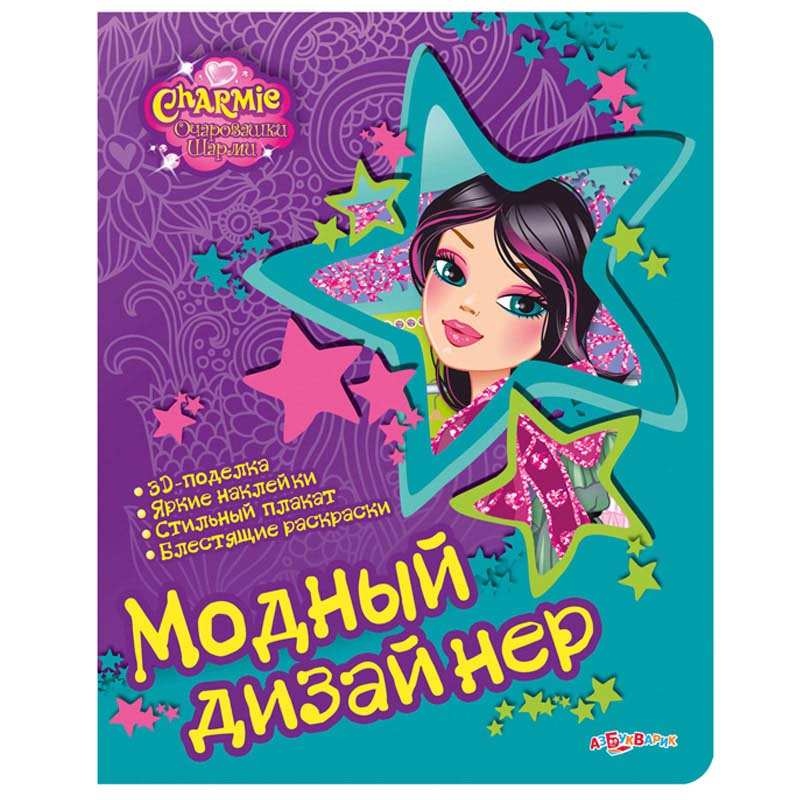 0358 Модный дизайнер (Очаровашки Шарми) 1239