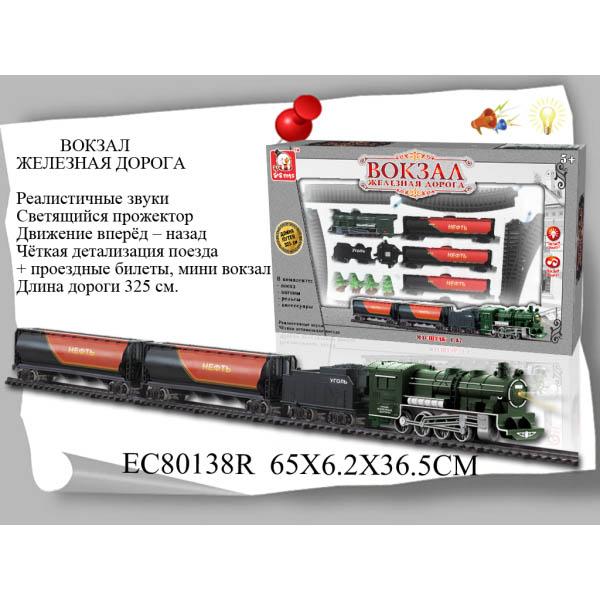 Ж/д EC80138R (на бат. в коробке) 65*6,2*36,5