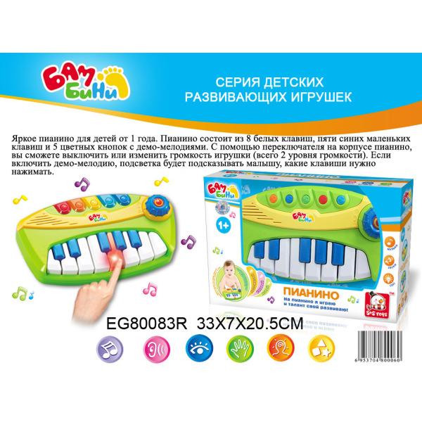 Пианино (на бат.) EG80083R (33*7*20,5)