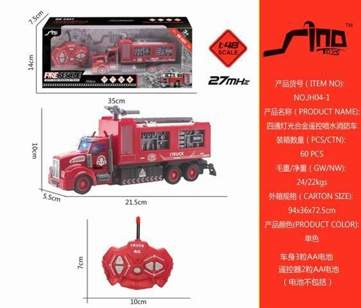 Пожарная машина Р/У JH04-1 (35*14*7)