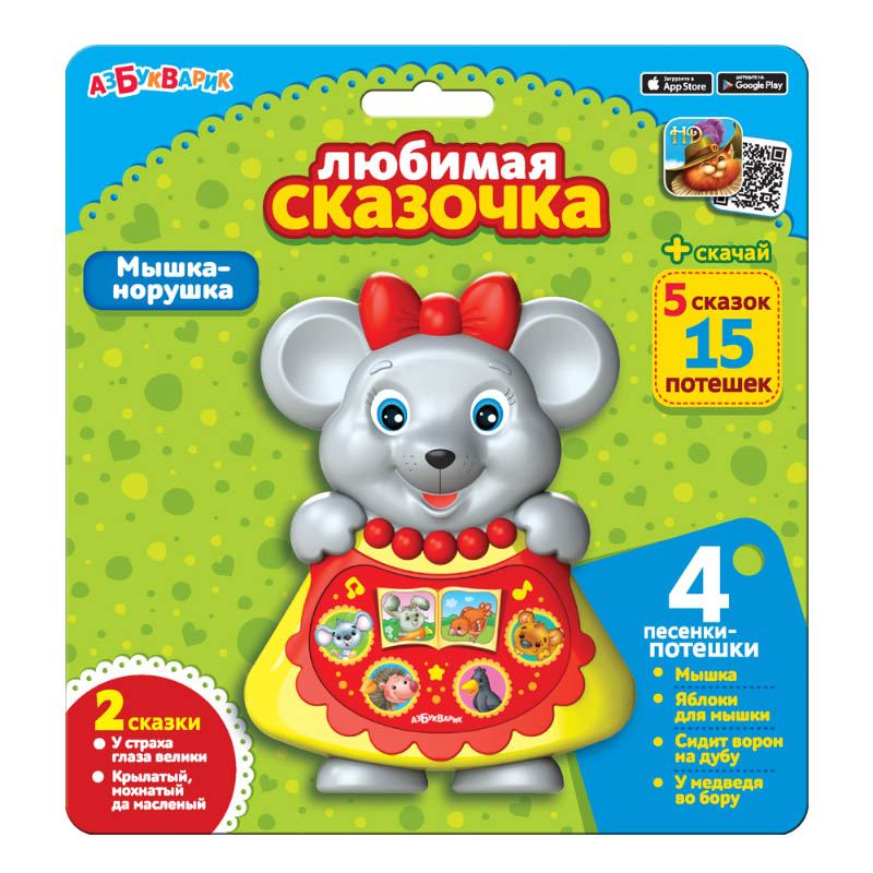 2398 Мышка-норушка (Любимая сказочка) 2205