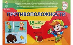 """Серия """"ПЕРВЫЕ ШАГИ"""". ПРОТИВОПОЛОЖНОСТИ (Арт. ПД-6439)"""