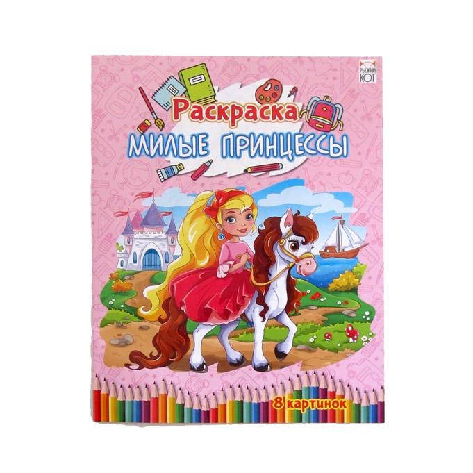Увлекательная Раскраска А4, 4л Милые принцессы. Арт. Р-4540