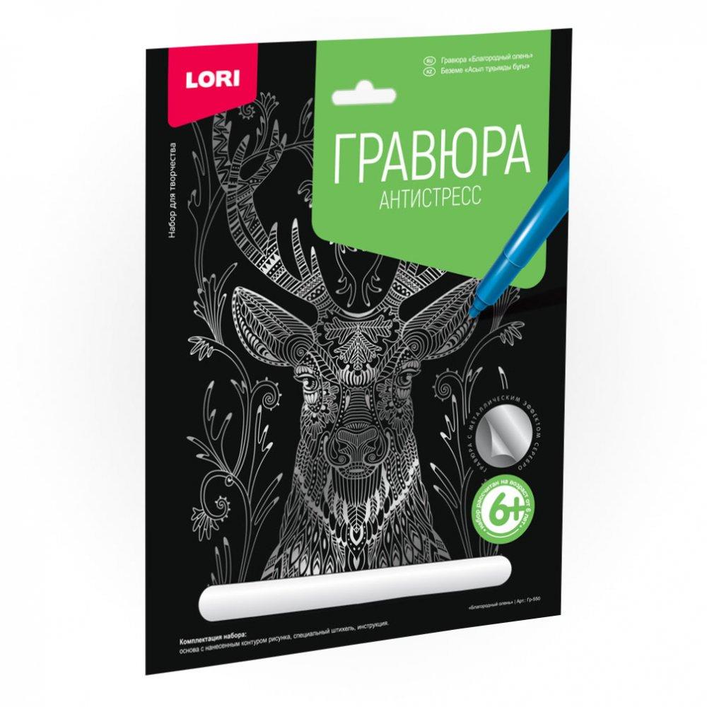 """Гр-550 Гравюра Антистресс большая с эффектом серебра """"Благородный олень"""""""
