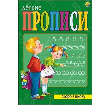 ПР-5704 ЛЁГКИЕ ПРОПИСИ. Формат А4, 8 листов. СКОРО В ШКОЛУ