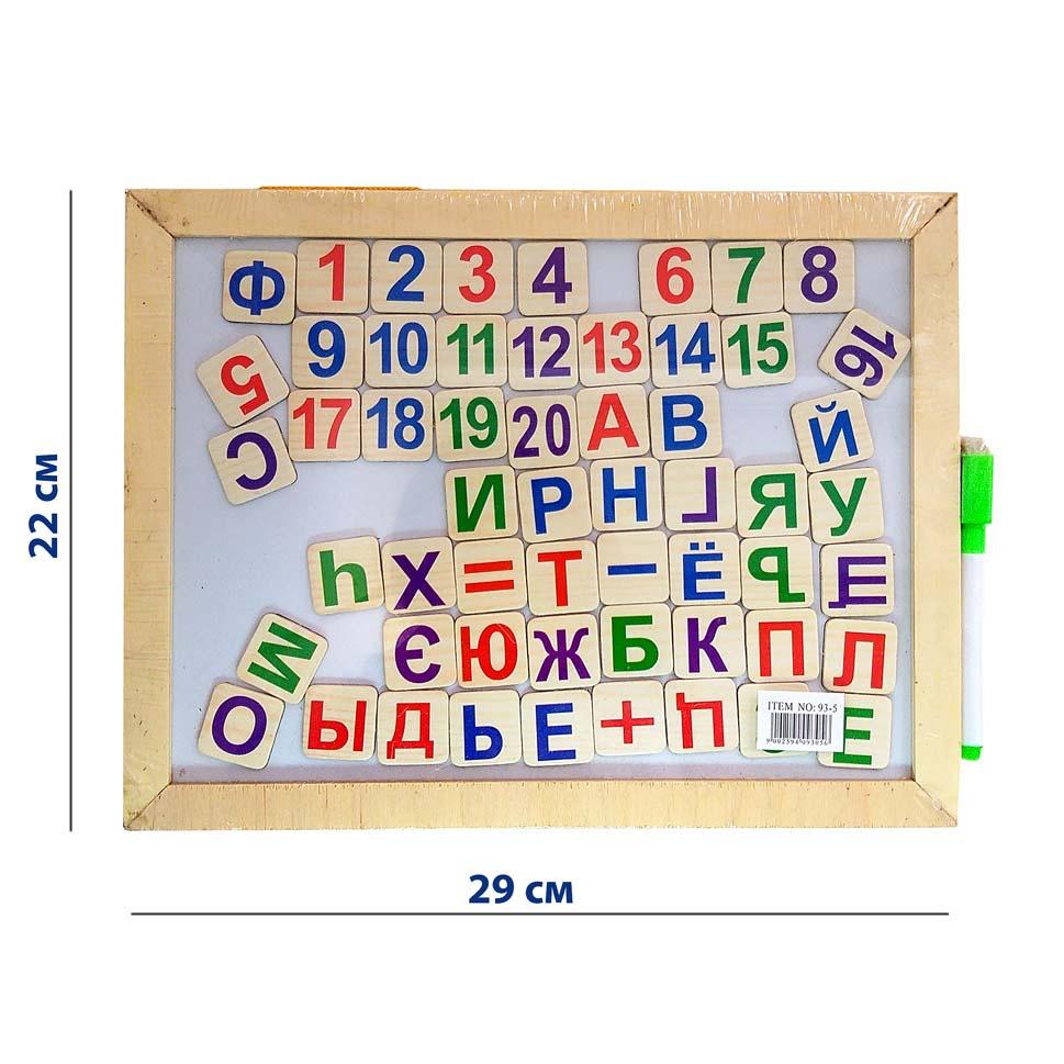 "Доска ""Пиши-стирай"" + алфавит 93-5"