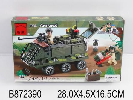 872390 Конструктор пластиковый. Бронетранспортёр (167 деталей, 2 фигурки)
