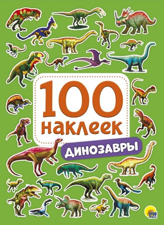 100 НАКЛЕЕК. ДИНОЗАВРЫ 28771-0