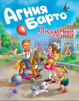 АГНИЯ БАРТО.ЛЮБИМЫЕ СТИХИ 29266-0
