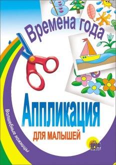 АППЛИКАЦИЯ/ВРЕМЕНА ГОДА 00215-3