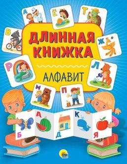 28746-8 ДЛИННАЯ КНИЖКА. АЛФАВИТ